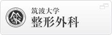 筑波大学整形外科