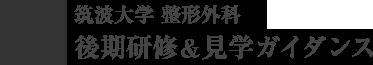 筑波大学整形外科後期研修&見学ガイダンス